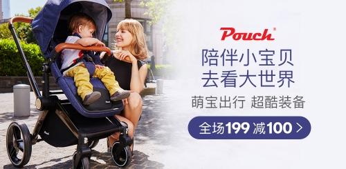 Pouch和宝宝共同成长