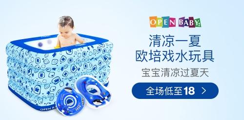 夏日泳池圈玩具专场