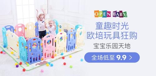 宝宝玩具大焕新