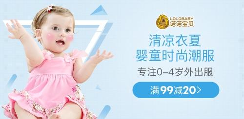 婴童时尚潮服