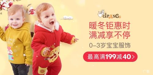 专注0-3岁宝宝服