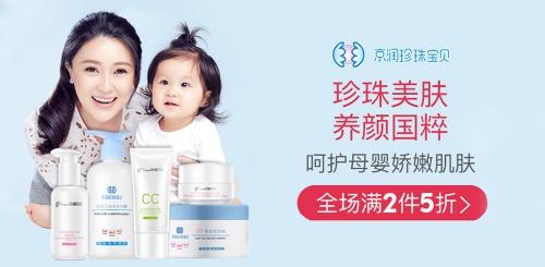 天然珍珠母婴护肤品牌