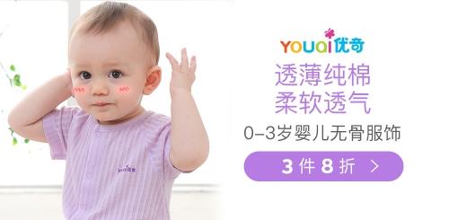 优奇 0-3岁婴儿无骨服饰