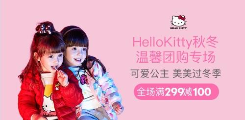 凯蒂猫秋冬温馨团购