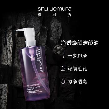 日本•植村秀 (shuuemura)净透焕颜洁颜油 450ml