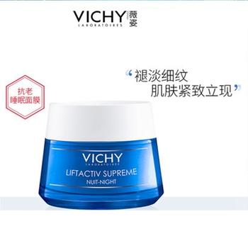 法国•薇姿(VICHY)活性塑颜肌源焕活晚霜 50ml
