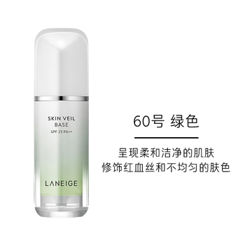 韩国•兰芝 (LANEIGE)雪纱丝柔修颜隔离霜60号 SPF22/PA++ 30ml