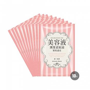 中国台湾•SEXYLOOK熊果素透亮面膜 25ml*10片/盒