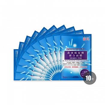 中国台湾•森田玻尿酸复合原液面膜10片
