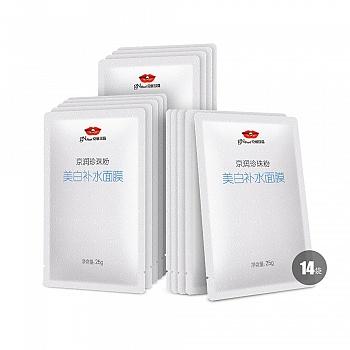 中国•京润珍珠(gNpearl)粉美白补水面膜25g*14袋