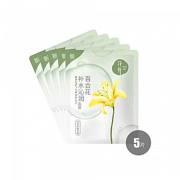 中国•相宜本草花开百合花补水沁润面膜25g*5片