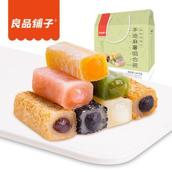 良品铺子 手造麻薯礼盒装零食1050g