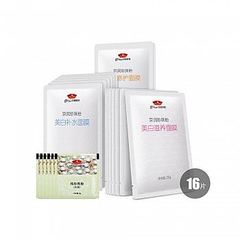 中国•京润珍珠(gNpearl)美白面膜提亮套装(滋养面膜 25g*7+补水面膜 25g*7+修护面膜 25g *2+珍珠粉3g*6)
