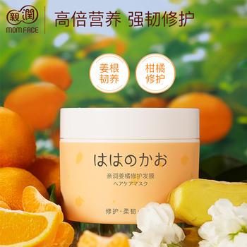 亲润 孕妇护发姜橘修护发膜200g 孕妇洗护用品 孕妇护肤品