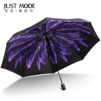 JUSTMODE双层黑胶晴雨两用太阳伞防晒防紫外线