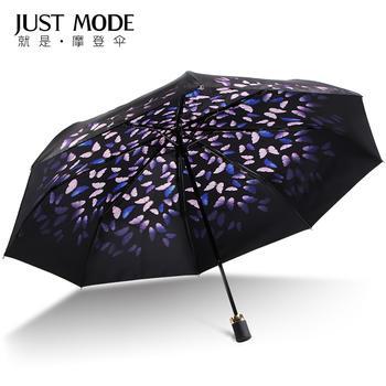 JUSTMODE创意黑胶遮光双层晴雨伞