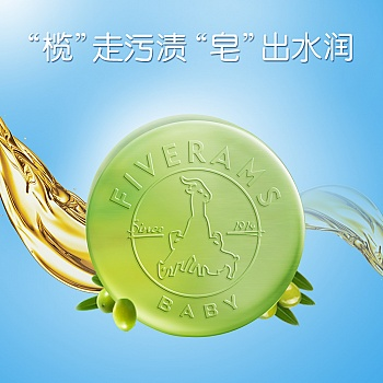 中国•五羊 温和橄榄洁净控油洁面皂100g