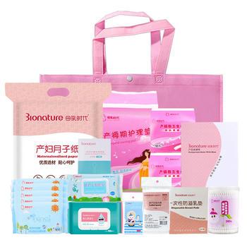 母乳时代 待产用品礼包  17件套