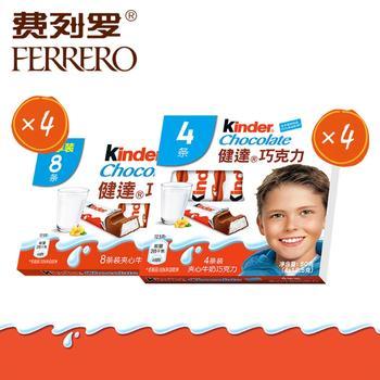 费列罗健达夹心牛奶巧克力健康休闲零食12条*4  600g