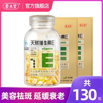 养生堂牌 天然维生素E100粒 配面膜