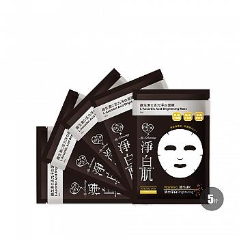 中国台湾•我的心机 维生素C活力净白面膜5入(进口品功能美肌)