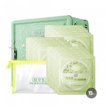 中国•佰草集(HERBORIST)新美肌梦幻曲面贴膜(焕亮雪肌篇15片/盒)赠PVC包或PVC磨砂袋(两款随机发放)