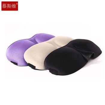 慕斯维3D立体睡眠眼罩 轻薄透气