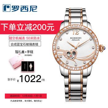 罗西尼手表新品镂空机械气质优雅大气防水女表517768