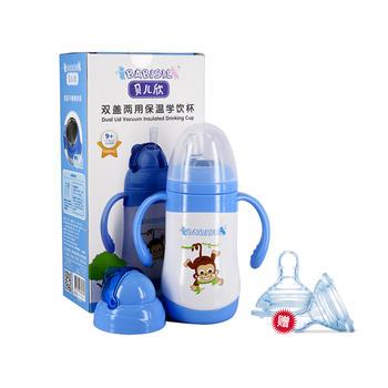 贝儿欣双盖三用奶瓶保温杯300ml