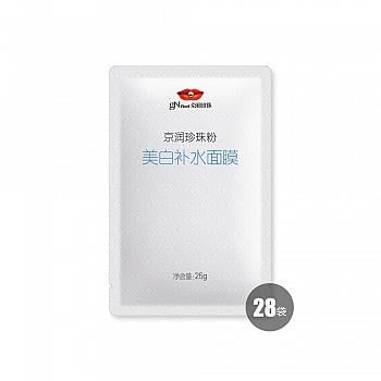 京润珍珠(gNpearl)粉美白补水面膜25G*28袋