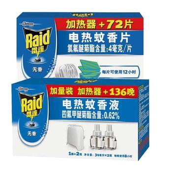 雷达电热蚊香72片+蚊香液2瓶送器