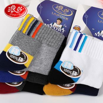6双浪莎男士纯棉保暖加厚毛圈袜