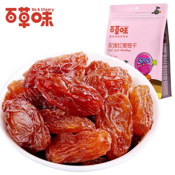 百草味 玫瑰红葡萄干200g 新疆特产