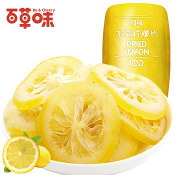 百草味 即食柠檬片65g 零食水果干