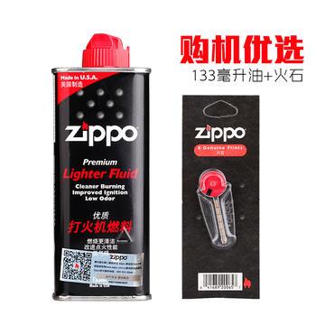 之宝(zippo)打火机配件 火机油