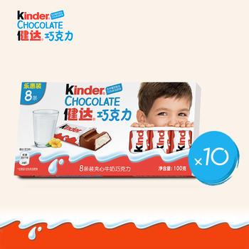 费列罗健达牛奶巧克力8条*10盒
