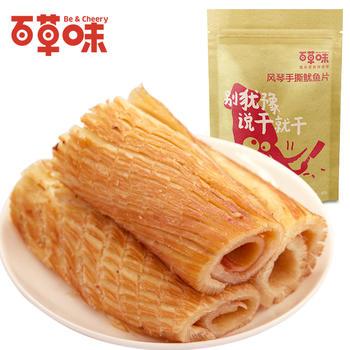 百草味 风琴鱿鱼片80g 零食小吃