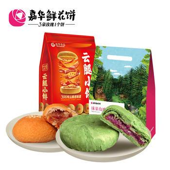嘉华鲜花饼(小饼+抹茶)组合装