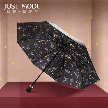 JUSTMODE星空系列晴雨伞黑胶遮阳伞防晒防紫外线