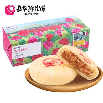 嘉华鲜花饼 现烤茉莉花饼10枚礼盒装便携