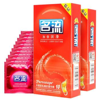 名流避孕套20只装加倍润滑安全套