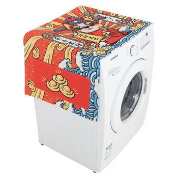 范居态度手绘卡通洗衣机盖巾