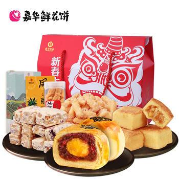 嘉华鲜花饼 新春什锦年货礼包840g