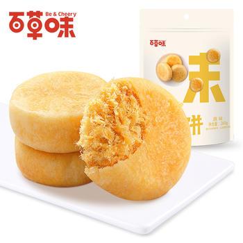 百草味 肉松饼260g 早餐零食小吃