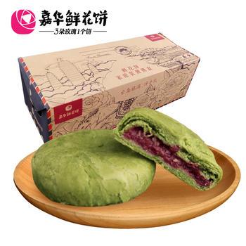 嘉华鲜花饼 抹茶玫瑰饼 10枚装500g