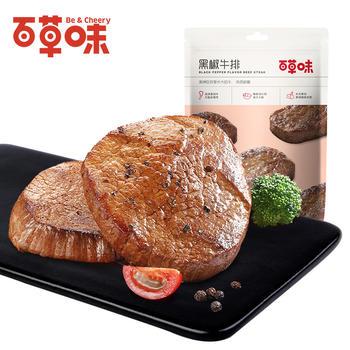 百草味-黑椒牛排120g 零食卤味小吃
