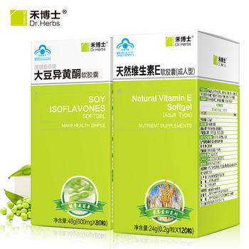 禾博士 VE+大豆异黄酮 组合特惠送2面膜 祛黄褐斑