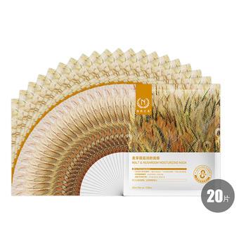 自然之名 麦芽菌菇舒缓修护保湿面膜20片