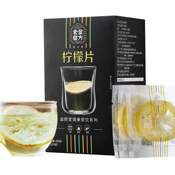老金磨方柠檬片泡茶