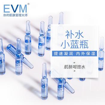 【补水小蓝瓶】EVM 玻尿酸补水保湿安瓶精华14支 浸润保湿 渗透肌底